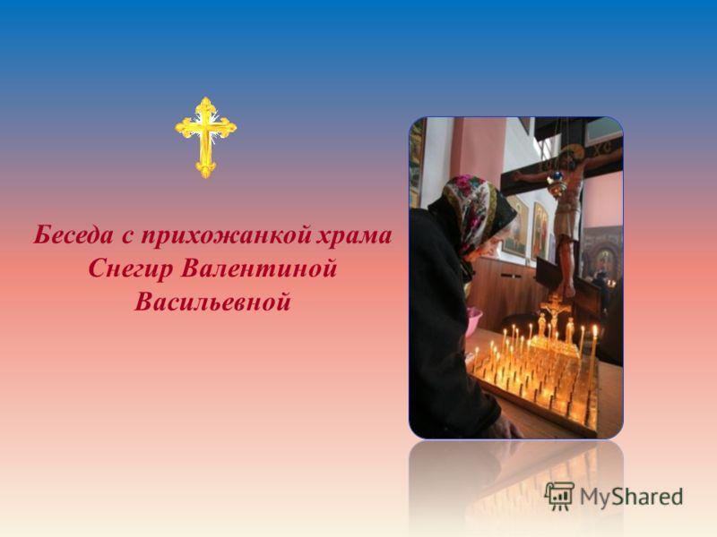 Беседа с прихожанкой храма Снегир Валентиной Васильевной