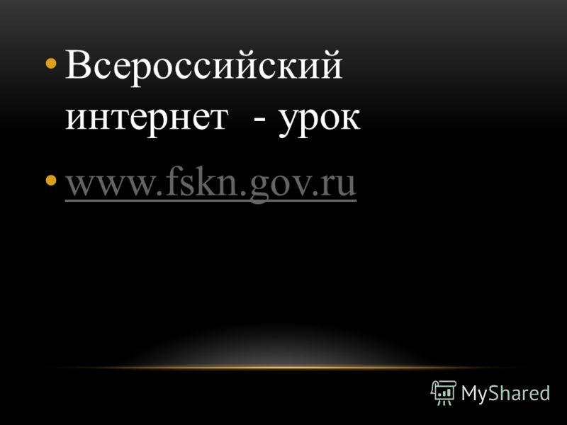 Всероссийский интернет - урок www.fskn.gov.ru