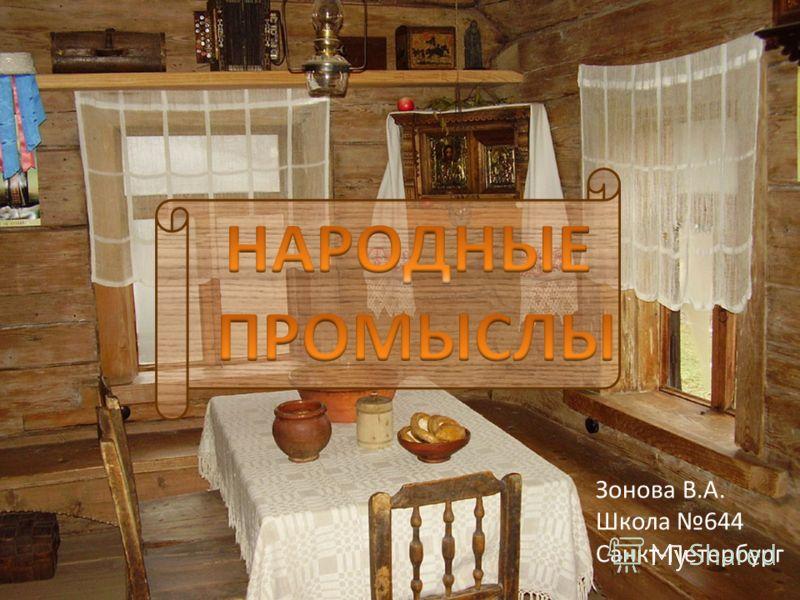 Зонова В.А. Школа 644 Санкт-Петербург