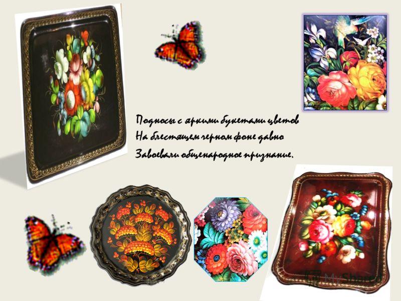Подносы с яркими букетами цветов На блестящем черном фоне давно Завоевали общенародное признание.