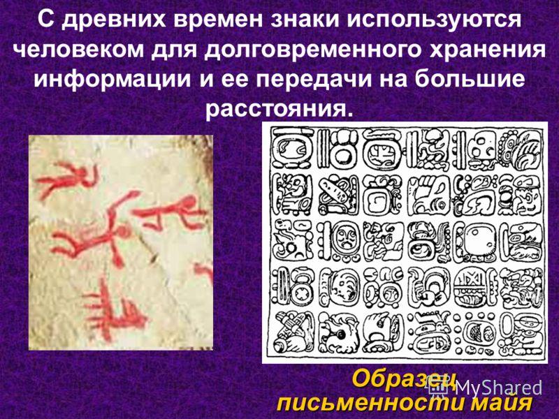 С древних времен знаки используются человеком для долговременного хранения информации и ее передачи на большие расстояния. Образец письменности майя