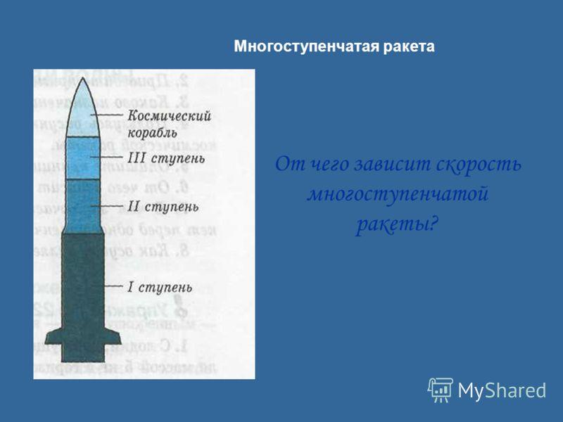 Многоступенчатая ракета От чего зависит скорость многоступенчатой ракеты?
