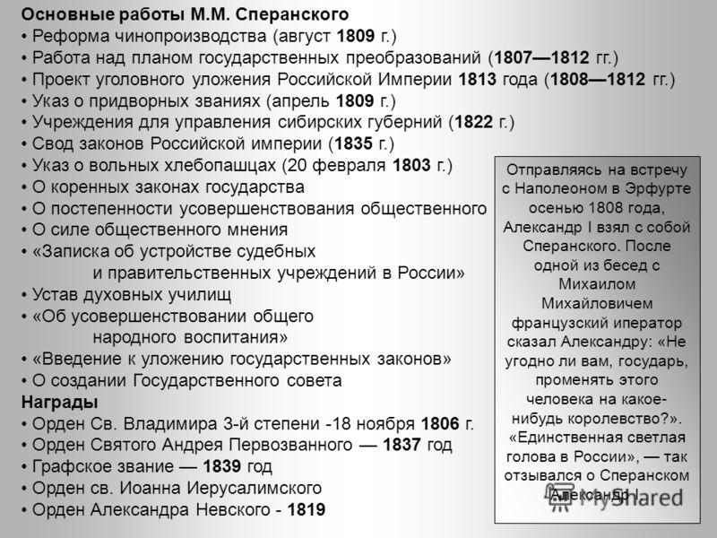 Основные работы М.М. Сперанского Реформа чинопроизводства (август 1809 г.) Работа над планом государственных преобразований (18071812 гг.) Проект уголовного уложения Российской Империи 1813 года (18081812 гг.) Указ о придворных званиях (апрель 1809 г