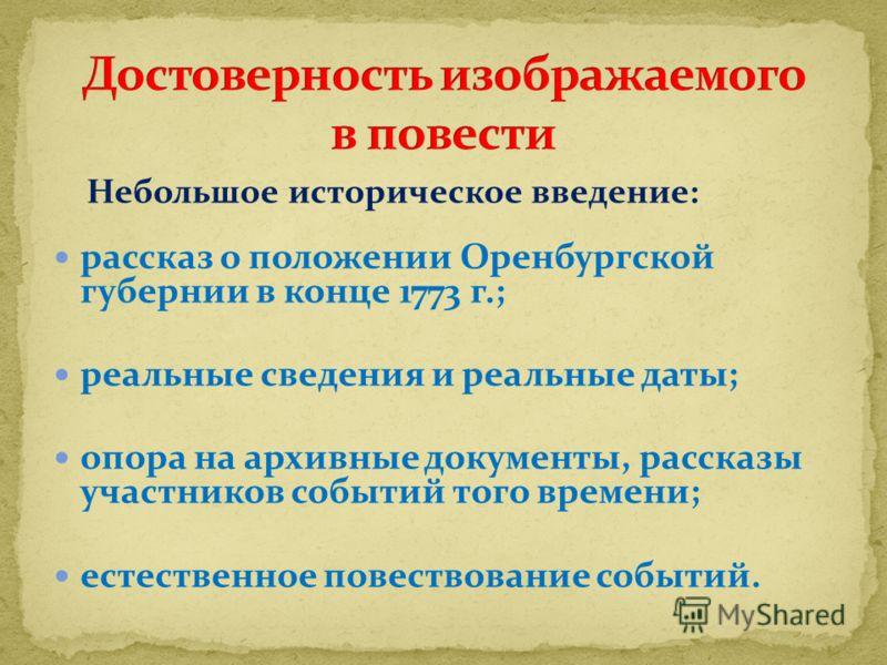 Небольшое историческое введение: рассказ о положении Оренбургской губернии в конце 1773 г.; реальные сведения и реальные даты; опора на архивные документы, рассказы участников событий того времени; естественное повествование событий.