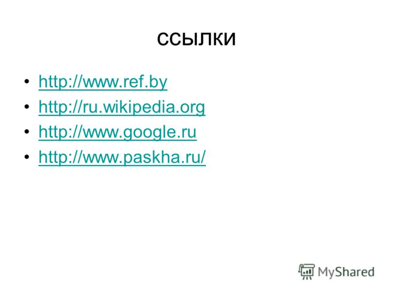 ссылки http://www.ref.by http://ru.wikipedia.org http://www.google.ru http://www.paskha.ru/