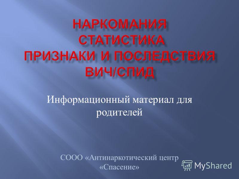 Информационный материал для родителей СООО « Антинаркотический центр « Спасение »