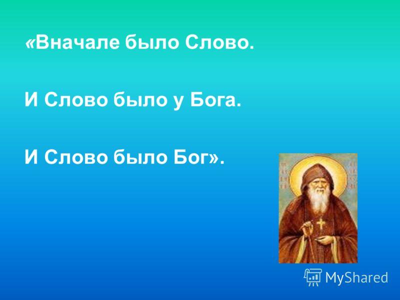 «Вначале было Слово. И Слово было у Бога. И Слово было Бог».