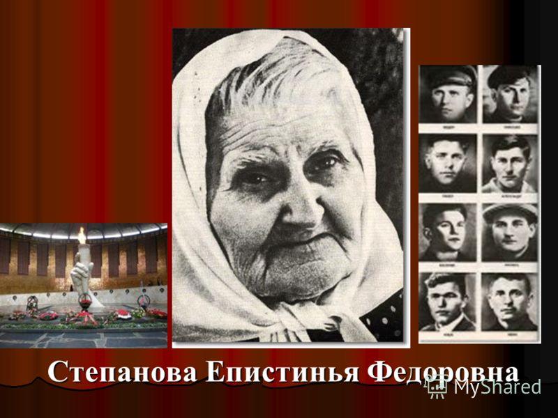 Степанова Епистинья Федоровна