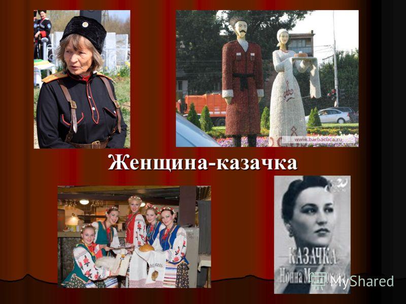 Женщина-казачка