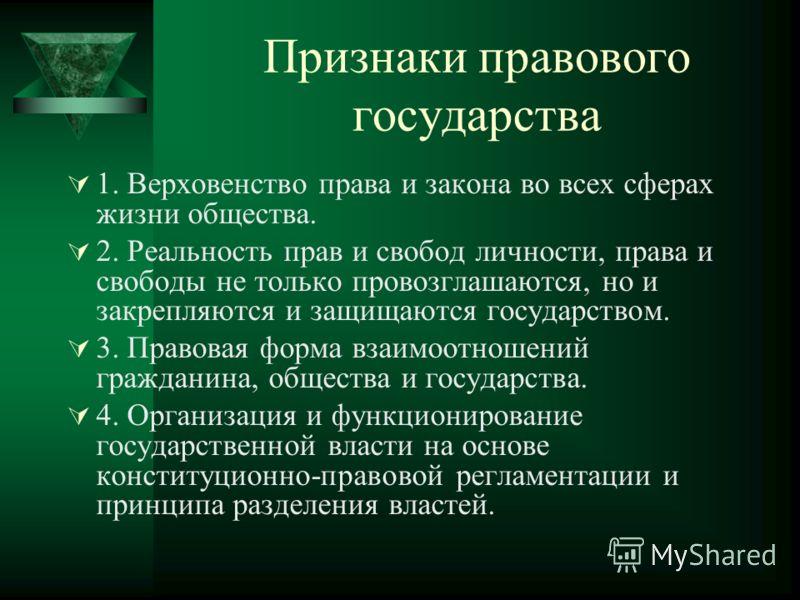 Правовое государство В России правовое государство, по-видимому, еще долго будет пребывать в статусе идеала, хотя не следует забывать и о том, что с конца 80-х годов ХХ века в нашей стране сделано довольно много на пути приближения к этому идеалу. Це