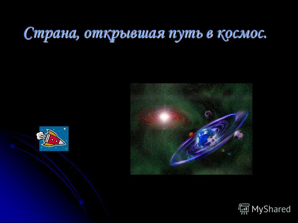 Страна, открывшая путь в космос.