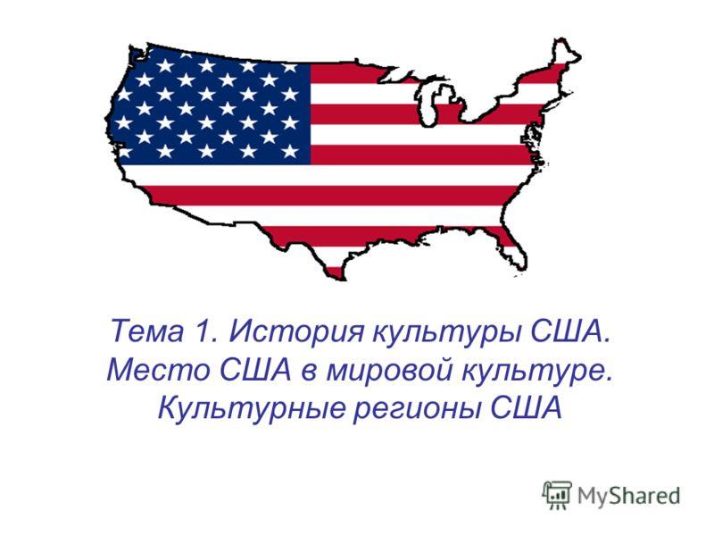 Тема 1. История культуры США. Место США в мировой культуре. Культурные регионы США