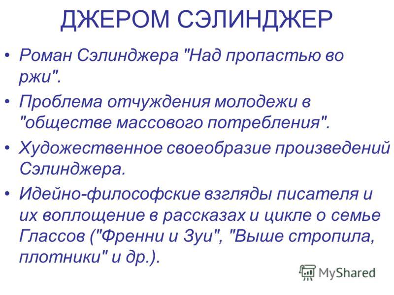 ДЖЕРОМ СЭЛИНДЖЕР Роман Сэлинджера
