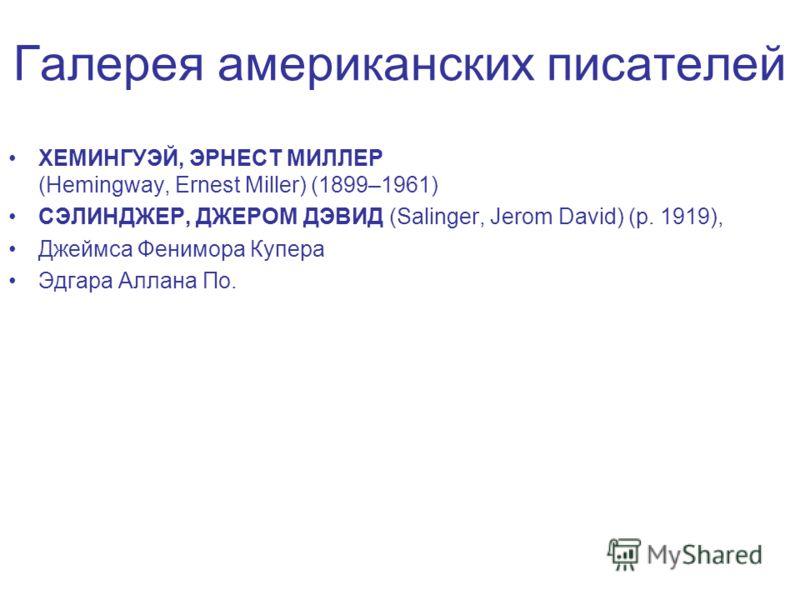 Галерея американских писателей ХЕМИНГУЭЙ, ЭРНЕСТ МИЛЛЕР (Hemingway, Ernest Miller) (1899–1961) СЭЛИНДЖЕР, ДЖЕРОМ ДЭВИД (Salinger, Jerom David) (р. 1919), Джеймса Фенимора Купера Эдгара Аллана По.