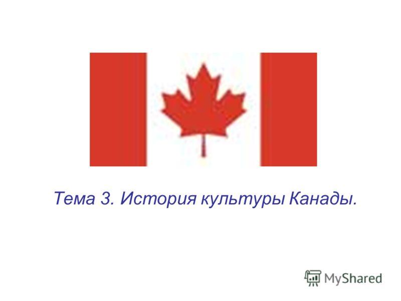 Тема 3. История культуры Канады.