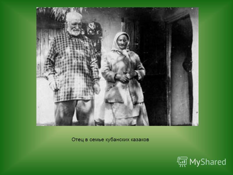 Отец в семье кубанских казаков