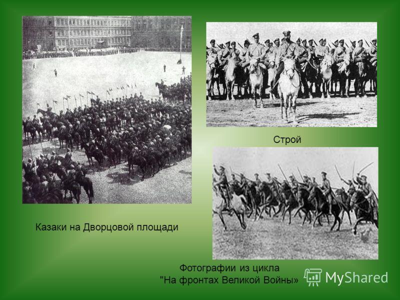 Фотографии из цикла На фронтах Великой Войны» Строй Казаки на Дворцовой площади