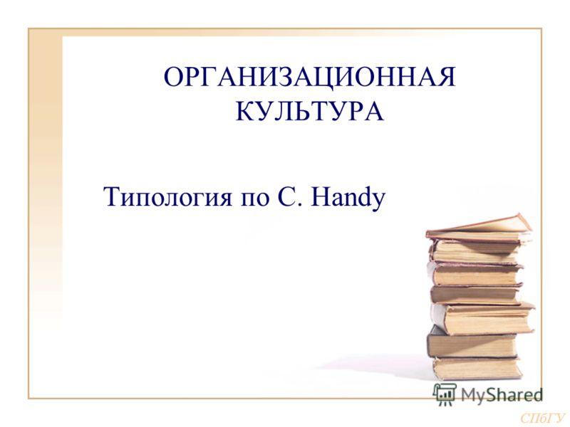 ОРГАНИЗАЦИОННАЯ КУЛЬТУРА Типология по С. Handy СПбГУ