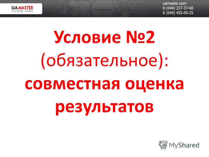 Условие 2 (обязательное): совместная оценка результатов