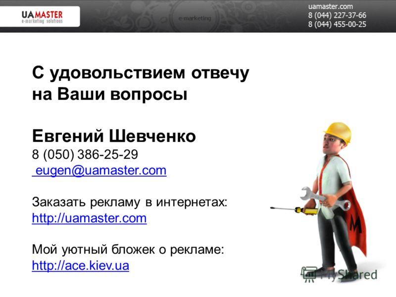 С удовольствием отвечу на Ваши вопросы Евгений Шевченко 8 (050) 386-25-29 eugen@uamaster.com Заказать рекламу в интернетах: http://uamaster.com Мой уютный бложек о рекламе: http://ace.kiev.ua eugen@uamaster.com http://uamaster.com http://ace.kiev.ua
