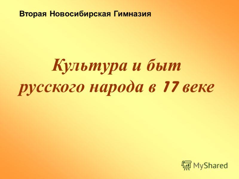 Культура и быт русского народа в 17 веке Вторая Новосибирская Гимназия