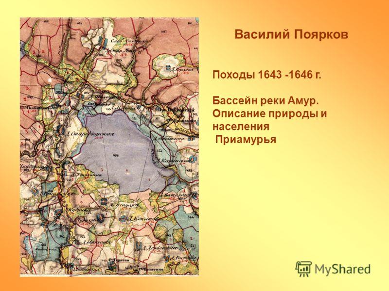 Василий Поярков Походы 1643 -1646 г. Бассейн реки Амур. Описание природы и населения Приамурья