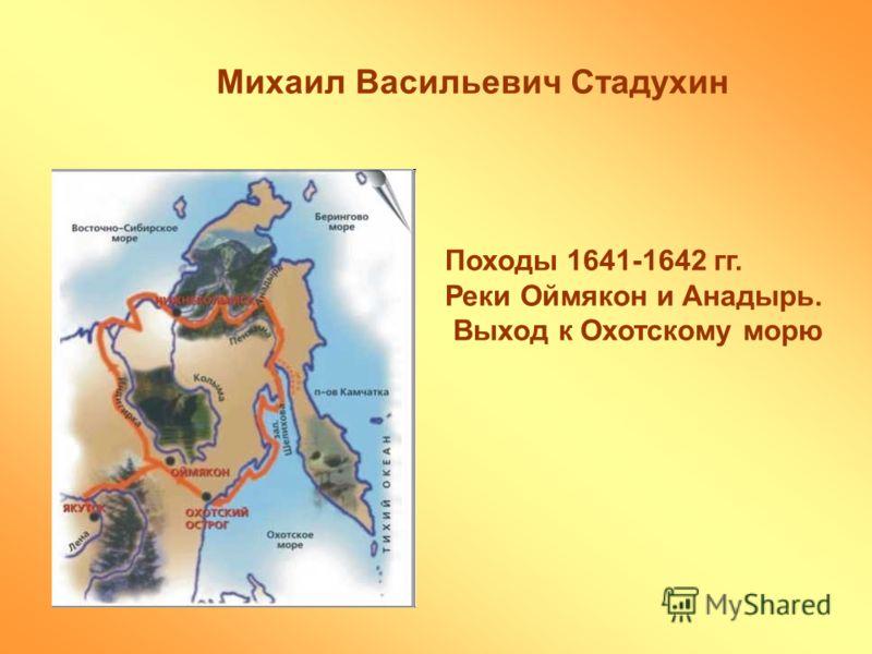 Михаил Васильевич Стадухин Походы 1641-1642 гг. Реки Оймякон и Анадырь. Выход к Охотскому морю