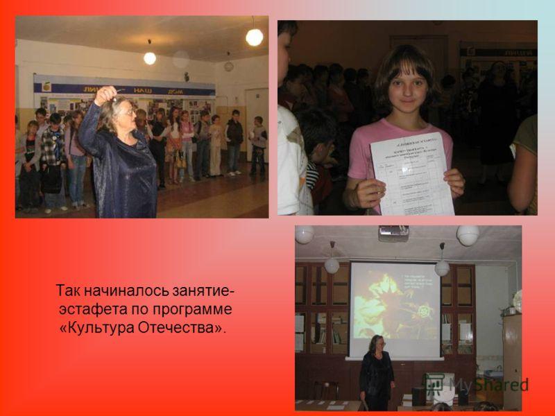 Так начиналось занятие- эстафета по программе «Культура Отечества».