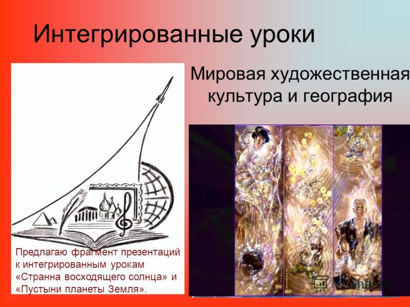 Интегрированные уроки Мировая художественная культура и география Предлагаю фрагмент презентаций к интегрированным урокам «Странна восходящего солнца» и «Пустыни планеты Земля».
