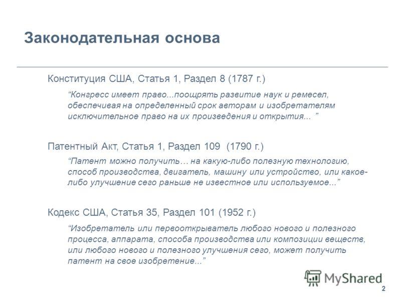 2 Законодательная основа Конституция США, Статья 1, Раздел 8 (1787 г.) Конгресс имеет право...поощрять развитие наук и ремесел, обеспечивая на определенный срок авторам и изобретателям исключительное право на их произведения и открытия... Патентный А
