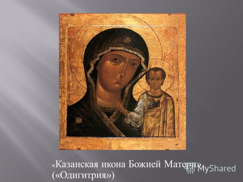 « Казанская икона Божией Матери » (« Одигитрия »)