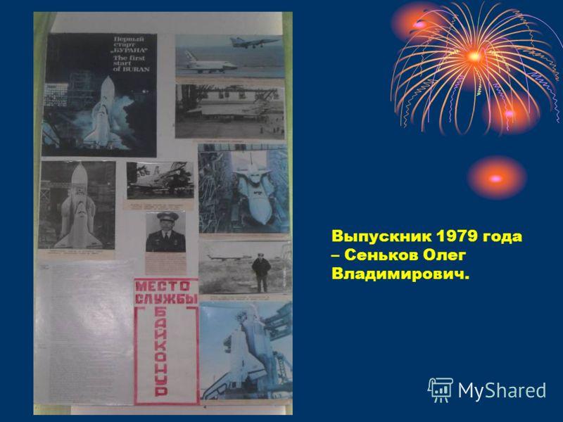 Выпускник 1979 года – Сеньков Олег Владимирович.