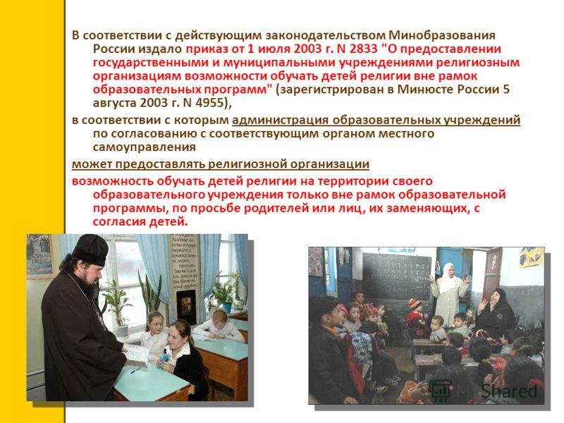 В соответствии с действующим законодательством Минобразования России издало приказ от 1 июля 2003 г. N 2833