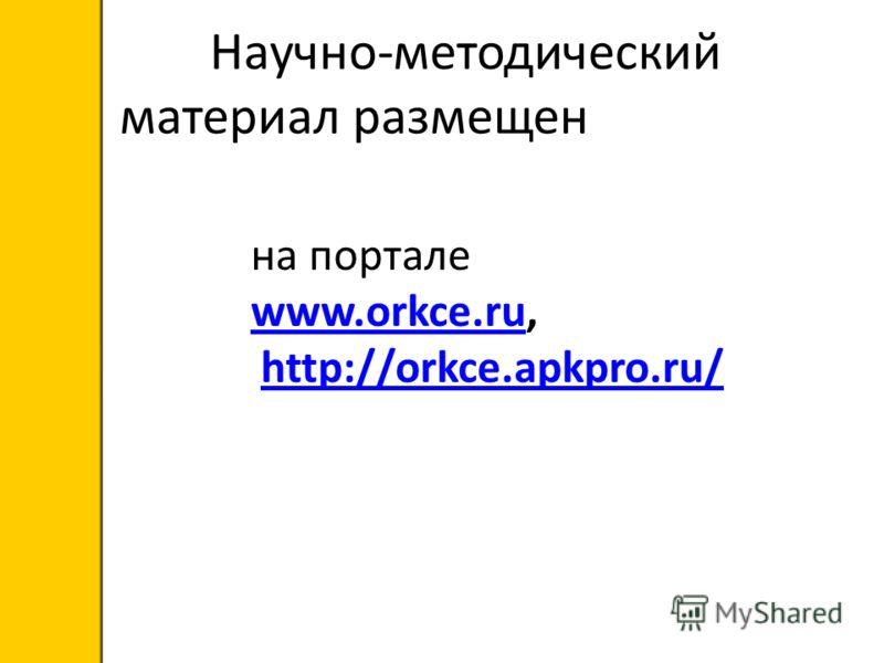 Научно-методический материал размещен на портале www.orkce.ru, www.orkce.ru http://orkce.apkpro.ru/