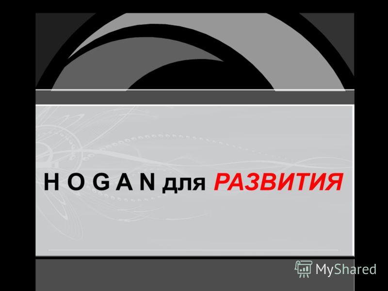 H O G A N для РАЗВИТИЯ