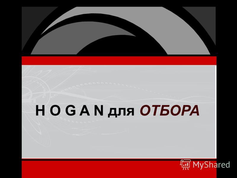 H O G A N для ОТБОРА
