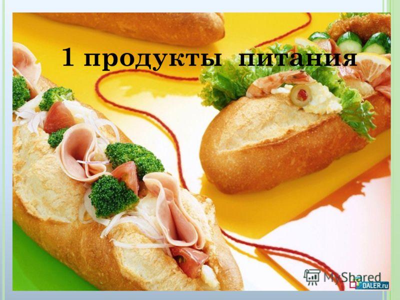 1 продукты питания