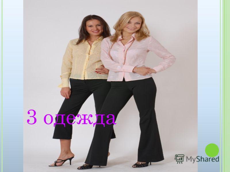 3 одежда