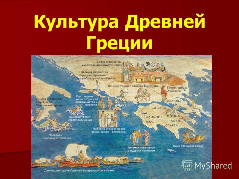 Культура древней греции цели проекта