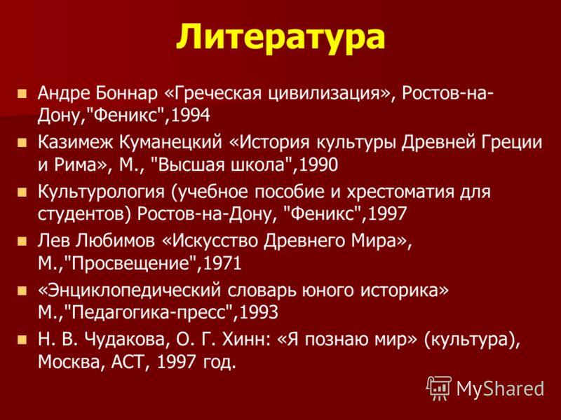 Литература Андре Боннар «Греческая цивилизация», Ростов-на- Дону,