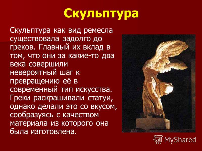 Презентация на тему Культура Древней Греции Цели проекта  6 Скульптура Скульптура