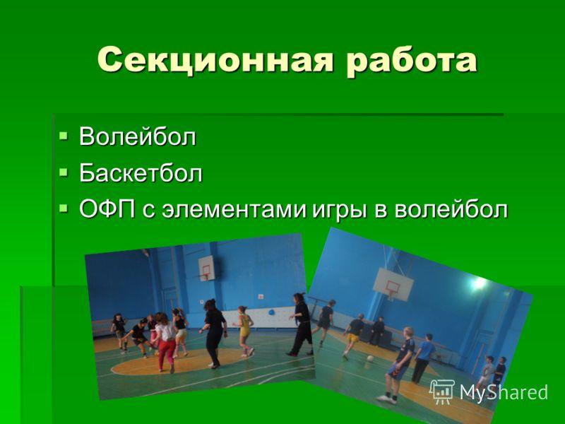 Секционная работа Волейбол Волейбол Баскетбол Баскетбол ОФП с элементами игры в волейбол ОФП с элементами игры в волейбол