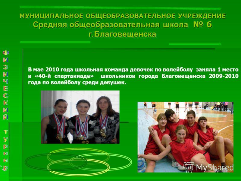 В мае 2010 года школьная команда девочек по волейболу заняла 1 место в «40-й спартакиаде» школьников города Благовещенска 2009-2010 года по волейболу среди девушек.