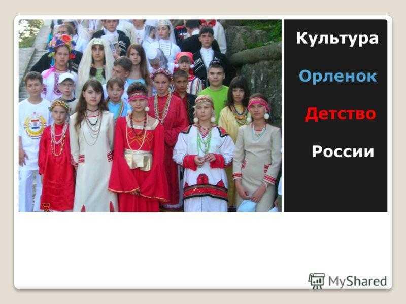 Культура Орленок Детство России