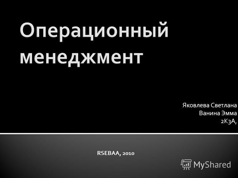 Яковлева Светлана Ванина Эмма 2К3А, RSEBAA, 2010