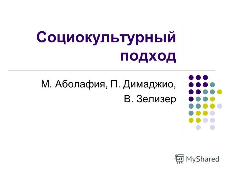 Социокультурный подход М. Аболафия, П. Димаджио, В. Зелизер