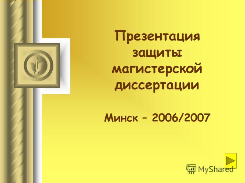 Презентация защиты магистерской диссертации Минск – 2006/2007