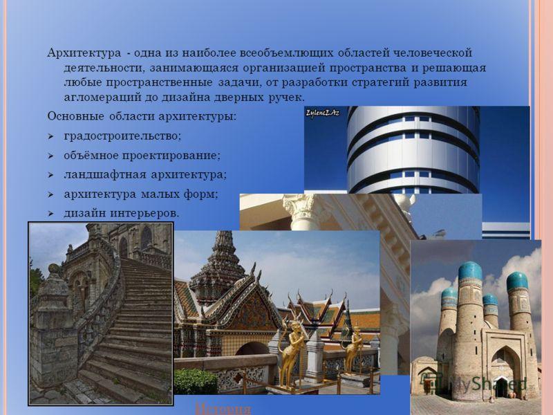 Архитектура - одна из наиболее всеобъемлющих областей человеческой деятельности, занимающаяся организацией пространства и решающая любые пространственные задачи, от разработки стратегий развития агломераций до дизайна дверных ручек. Основные области