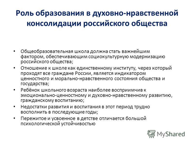 Роль образования в духовно-нравственной консолидации российского общества Общеобразовательная школа должна стать важнейшим фактором, обеспечивающим социокультурную модернизацию российского общества; Отношение к школе как единственному институту, чере