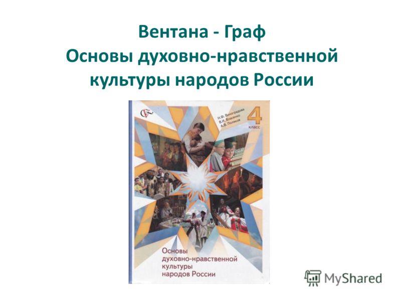Вентана - Граф Основы духовно-нравственной культуры народов России